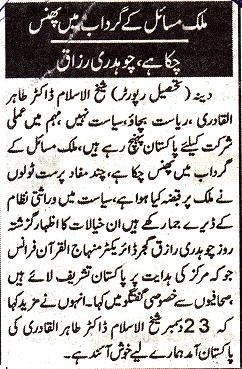 Print Media Coverage Daily Al Sharq