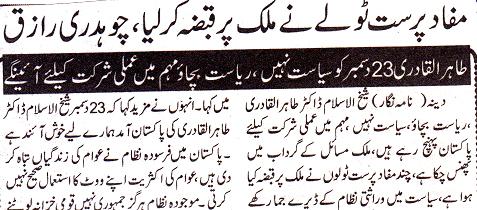 Print Media Coverage Daily Nai Bat