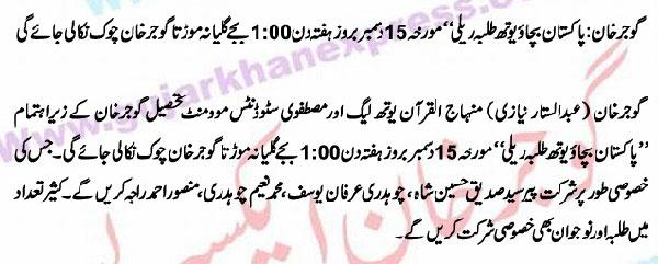 Mustafavi Student Movement Print Media Coverage Daily Gujar Khan