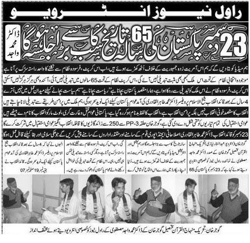 Mustafavi Student Movement Print Media Coverage Daily Rawal News