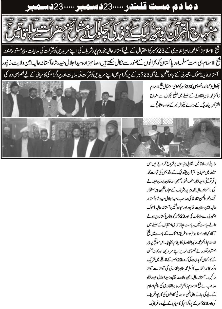 Minhaj-ul-Quran  Print Media CoverageChakwal News