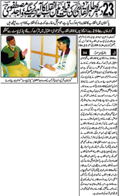 Minhaj-ul-Quran  Print Media CoverageDaily Pindi Post