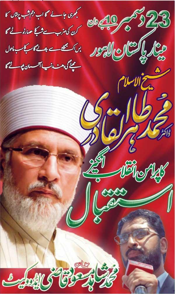 Minhaj-ul-Quran  Print Media CoverageWeekly Chashm-e-Watan