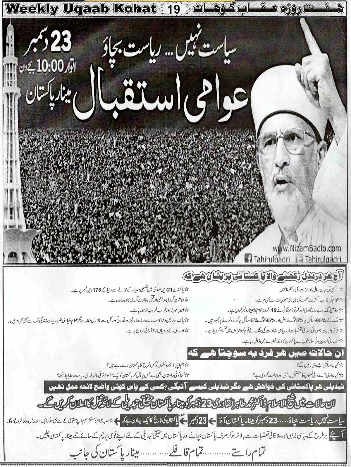Minhaj-ul-Quran  Print Media CoverageWeekly Uqaab