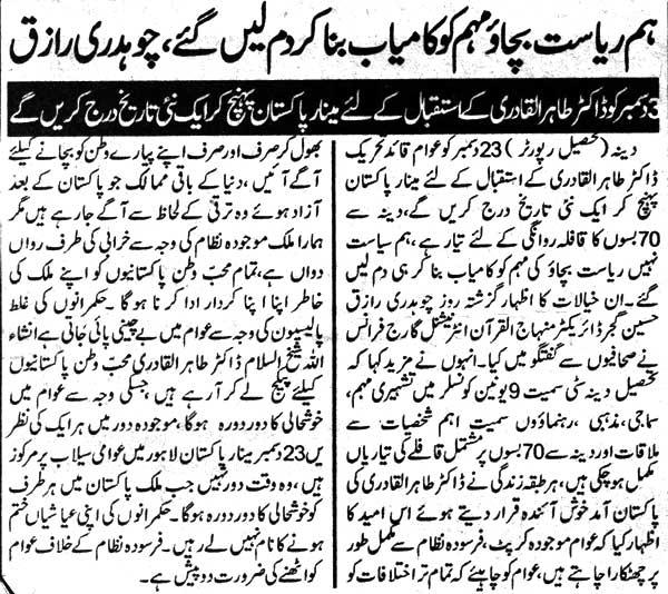 Minhaj-ul-Quran  Print Media CoverageDaily Muslman