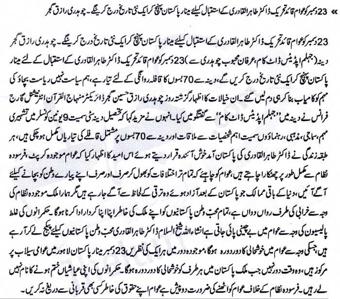 Minhaj-ul-Quran  Print Media CoverageJehlum News