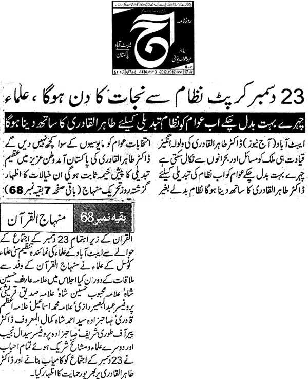 Minhaj-ul-Quran  Print Media CoverageDaily Aaj  Abbottabad