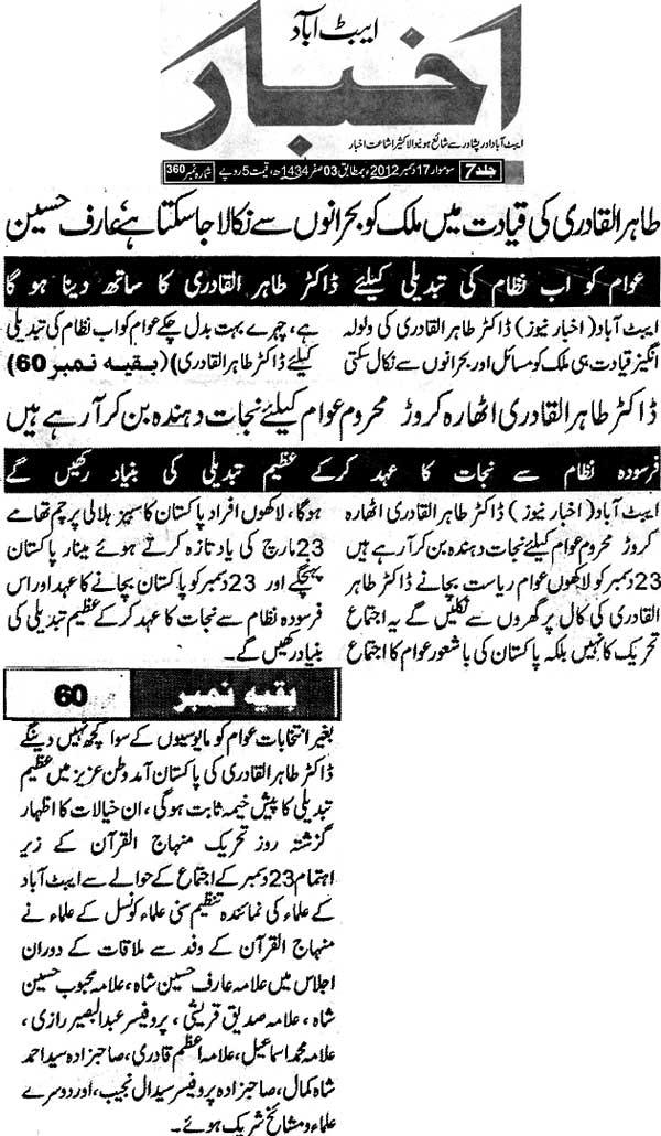 Minhaj-ul-Quran  Print Media CoverageDaily Akhbar  Abbottabad