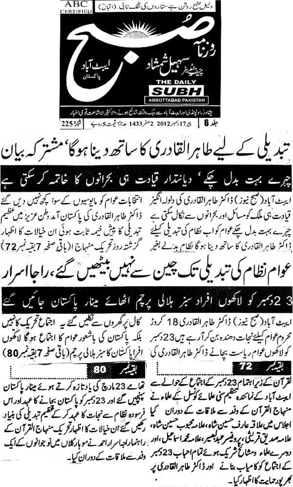Minhaj-ul-Quran  Print Media CoverageDaily Subh Abbottabad