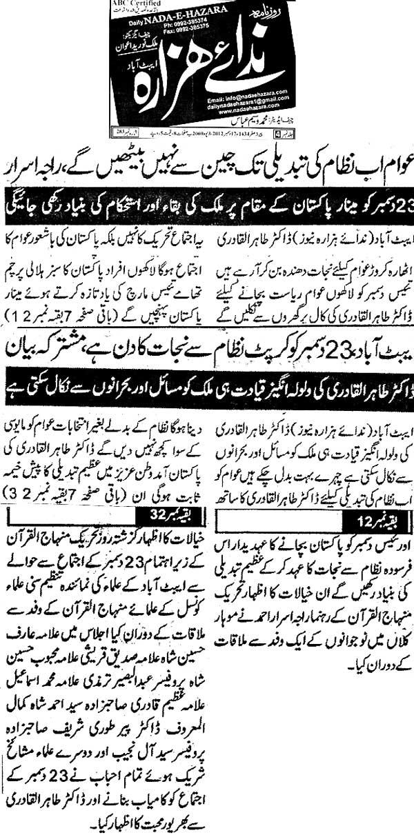 Minhaj-ul-Quran  Print Media CoverageDaily Nada-e-Hazara  Abbottabad