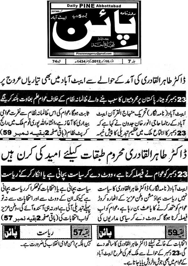Minhaj-ul-Quran  Print Media CoverageDaily Pine  Abbottabad