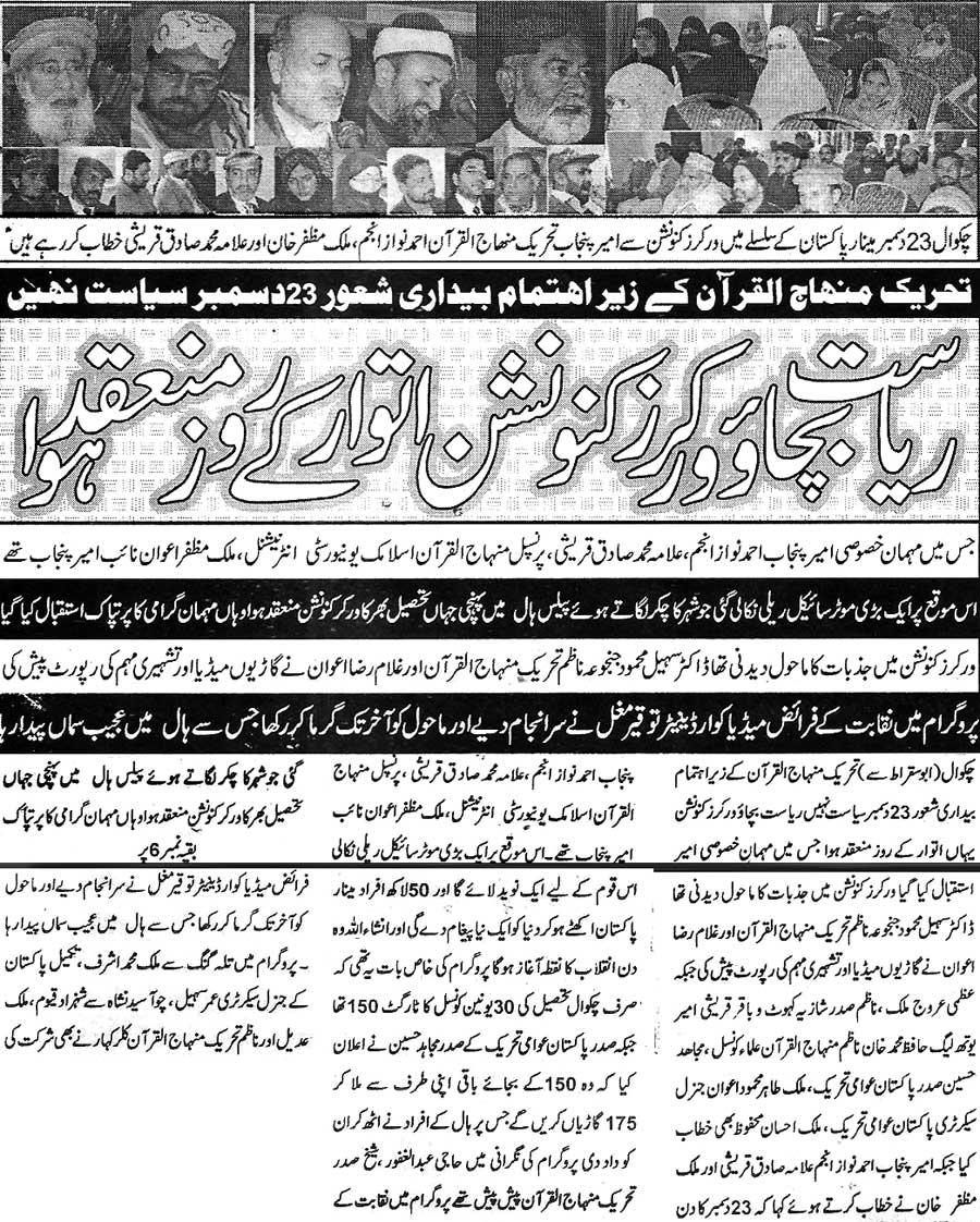 Minhaj-ul-Quran  Print Media CoverageDhan Kahoon Chakwal