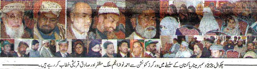 Minhaj-ul-Quran  Print Media CoverageDaily Kabrain Chakwal