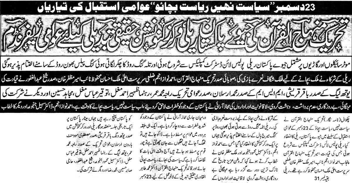 Minhaj-ul-Quran  Print Media CoverageMyers News Chakwal