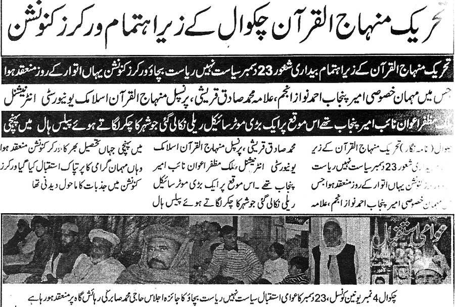 Minhaj-ul-Quran  Print Media CoverageNashandahi Chakwal