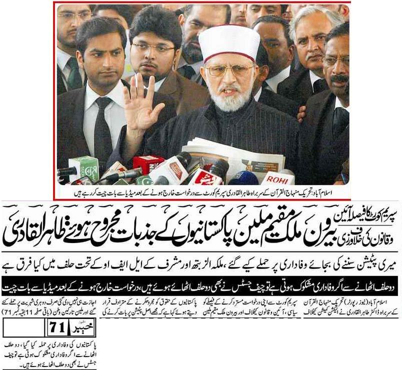 Minhaj-ul-Quran  Print Media CoverageDaily Akhbarekhyber Front  Page