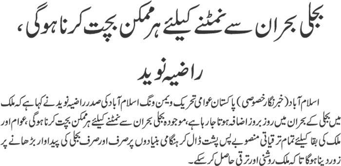 Print media coverage ofislamabad on date saturday 13 for Cid special bureau 13 april 2014