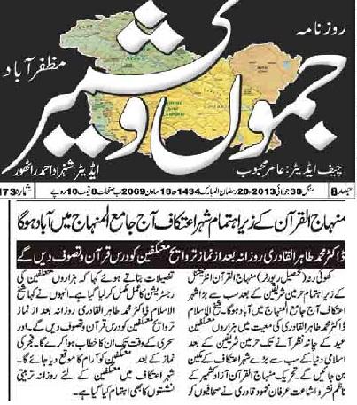 Minhaj-ul-Quran  Print Media CoverageDaily Jamun Kashmir