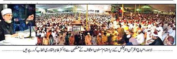Minhaj-ul-Quran  Print Media CoverageDaily Jammu Kashmir