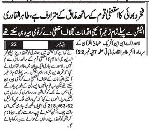 Minhaj-ul-Quran  Print Media CoverageDaily Kashmir Express