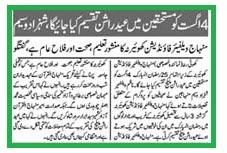 Mustafavi Student Movement Print Media Coverage Daily Jammu Kashmir Page:02