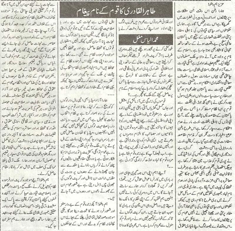 Mustafavi Student Movement Print Media Coverage Daily Kainat (Article)