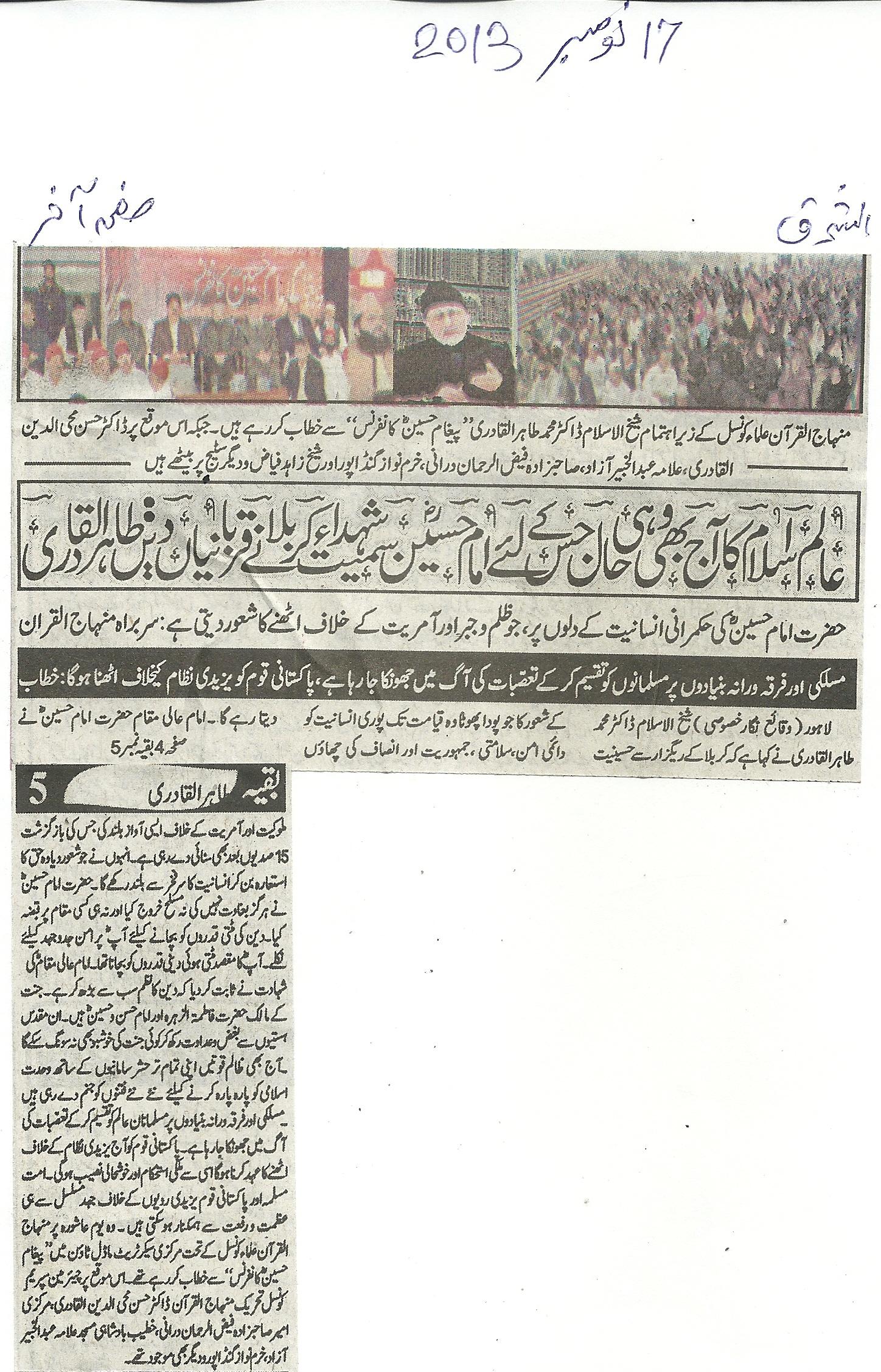 Mustafavi Student Movement Print Media Coverage Daily Al sharaq, Last Page