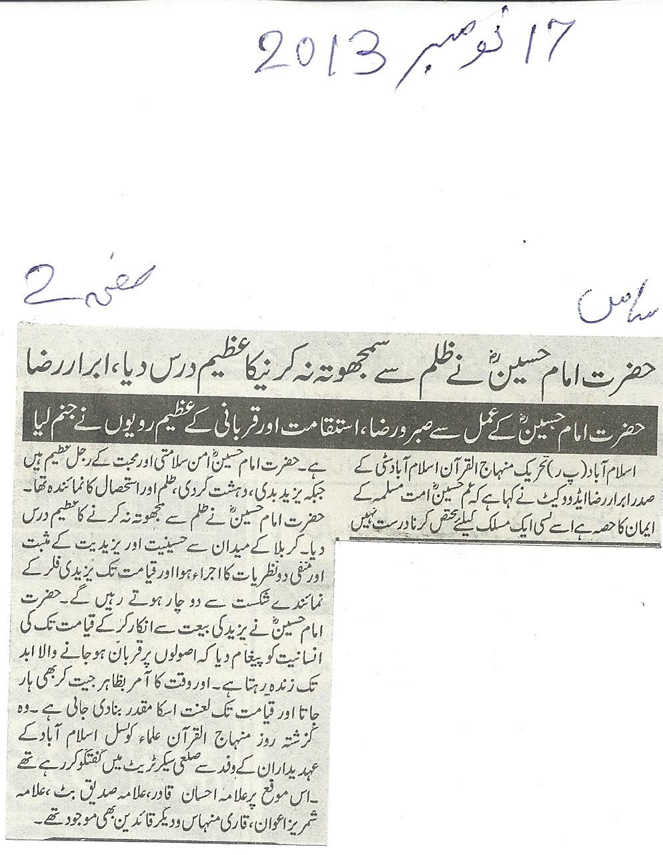 Mustafavi Student Movement Print Media Coverage Daily Asas, Page-2