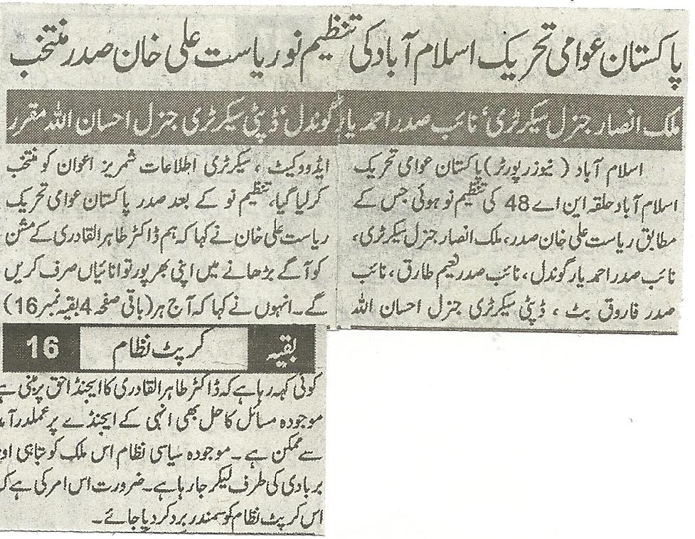 Mustafavi Student Movement Print Media Coverage Daily Sama Pge-9