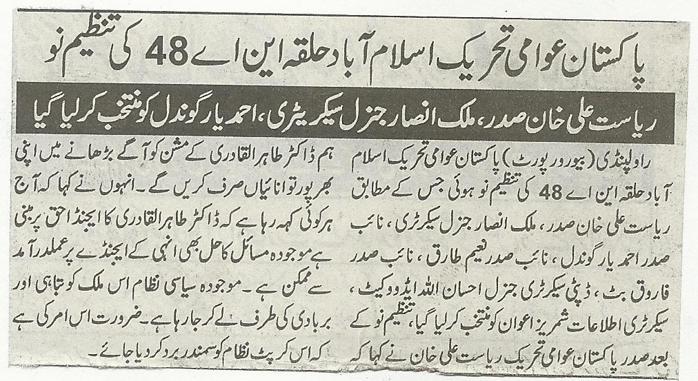 Mustafavi Student Movement Print Media Coverage Daily Al-Akhbar Page-2