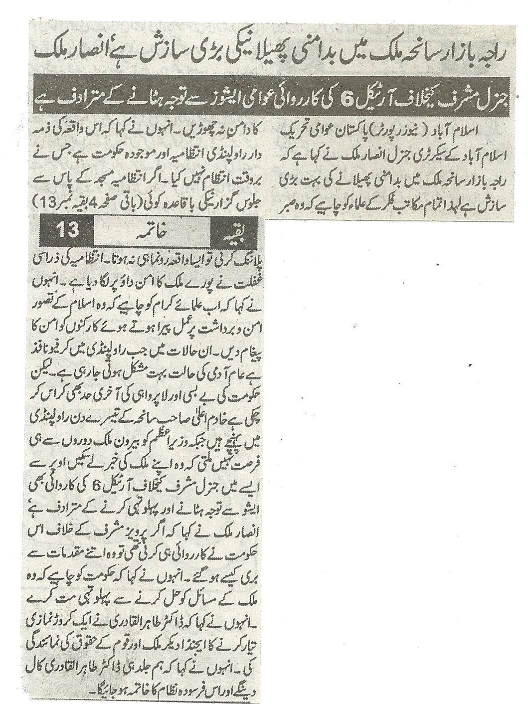 Mustafavi Student Movement Print Media Coverage Daily Sama Pge-3