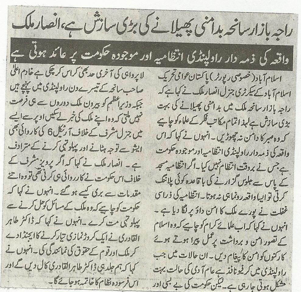 Pakistan Awami Tehreek  Print Media Coverage daliy asas pag 2