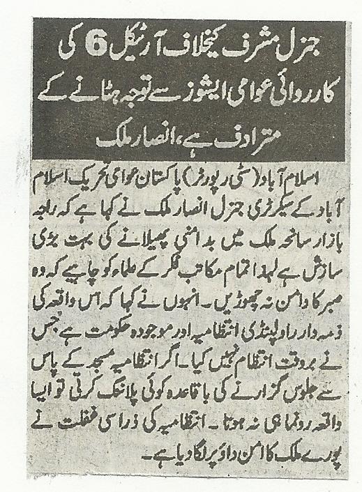 Pakistan Awami Tehreek  Print Media Coverage daily haq pg2