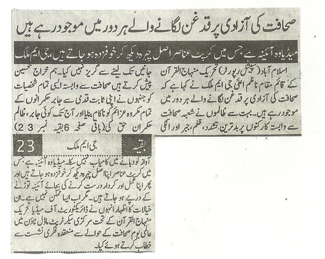 Mustafavi Student Movement Print Media Coverage matro wach pag 8