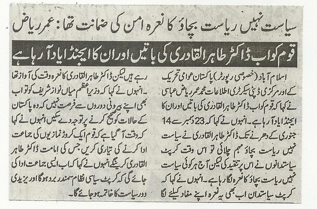 Pakistan Awami Tehreek  Print Media Coverage Daily Al sharaq,Page 2