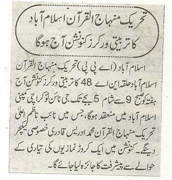 Pakistan Awami Tehreek  Print Media Coverage Daily dunya pag2