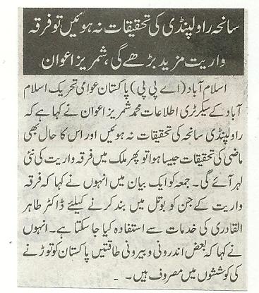 Pakistan Awami Tehreek  Print Media Coverage Daily dunya pag 2