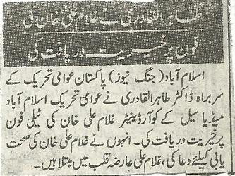 Pakistan Awami Tehreek  Print Media Coverage Daily Ajang pag 4