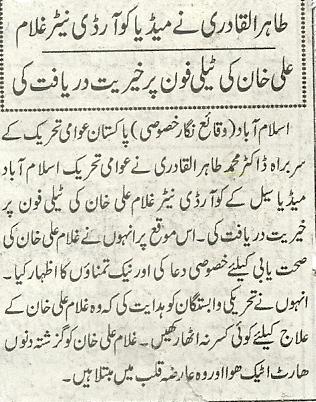 Pakistan Awami Tehreek  Print Media Coverage Daily nawa e waqt pag 3