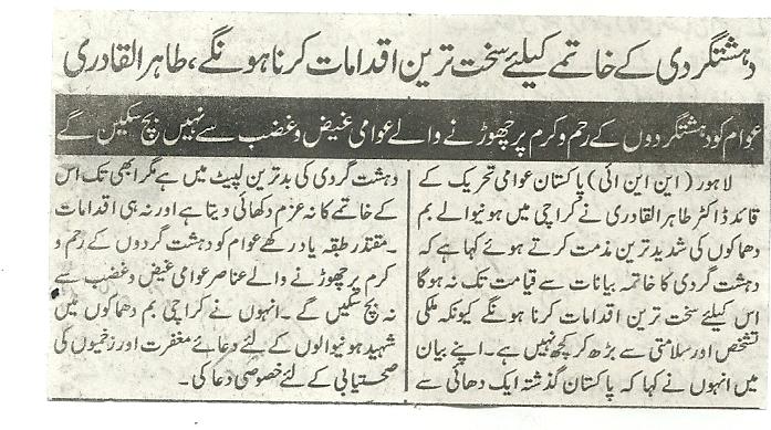 Mustafavi Student Movement Print Media Coverage Daily jang pag 5
