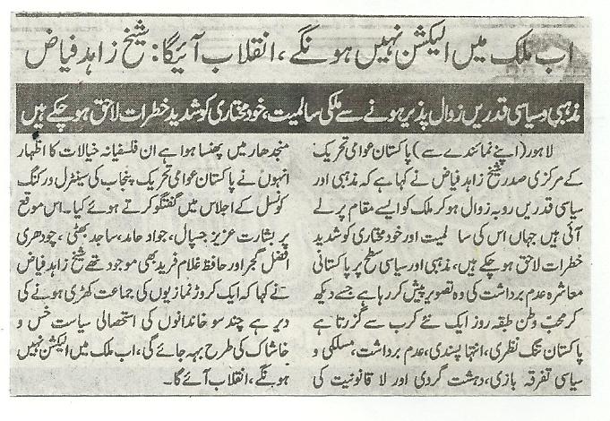 Mustafavi Student Movement Print Media Coverage Daily sahafat pag 2