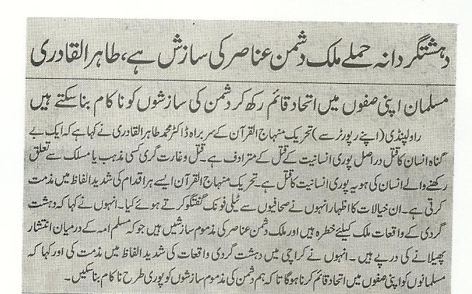 Mustafavi Student Movement Print Media Coverage Daily jahan pakistan last pag