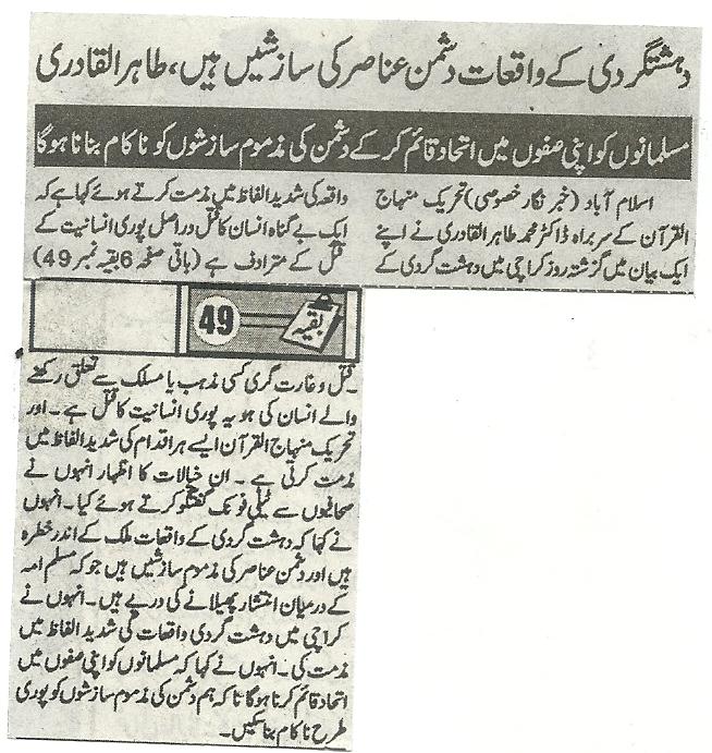 Mustafavi Student Movement Print Media Coverage Daily janahlast pag