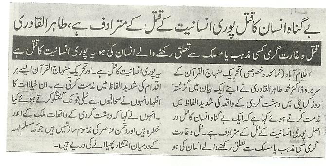 Mustafavi Student Movement Print Media Coverage Daily asas pag 2