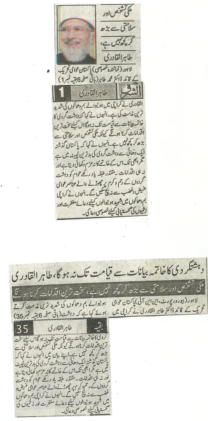 Mustafavi Student Movement Print Media Coverage Daily Al sharaq,pag i pakistan pag 8