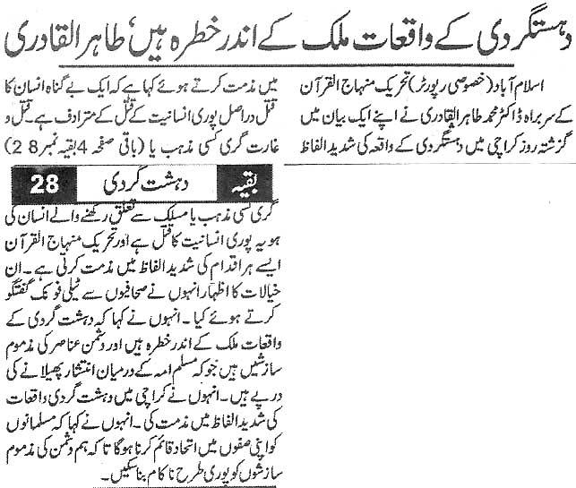 Mustafavi Student Movement Print Media Coverage Daily Sama Page 9