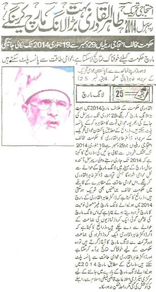 Mustafavi Student Movement Print Media Coverage Jinnah-P-1