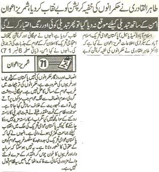 Pakistan Awami Tehreek  Print Media Coverage Metrowatch-(2)-P-1