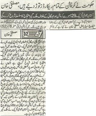 Pakistan Awami Tehreek  Print Media Coverage Metrowatch--P-1