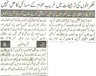 Pakistan Awami Tehreek  Print Media Coverage Pakistan-Niazi-(2)-P-2